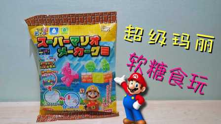 【小RiN子】DIY超级玛丽软糖食玩