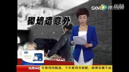 阳曲县东黄水切墙发生的事,阳曲百姓v信ZXjn200817