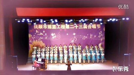 2016.10.15顺城区实验小学大合唱表演--《抚顺市摇篮工程第二十三届合唱节》