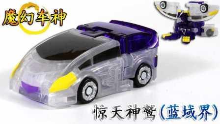 魔幻车神 新款 惊天神鹫 拆包分享 PK狮鹫巨神 变形汽车玩具 鳕鱼乐园