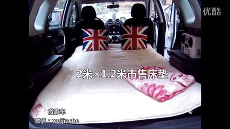 微家车SUV版,使用哈弗H6,自带2x1.2米床,可接220v电,可调节温度空调等设备,具体细节请观看视频