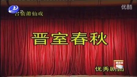 莆仙戏-晋室春秋-优秀剧团