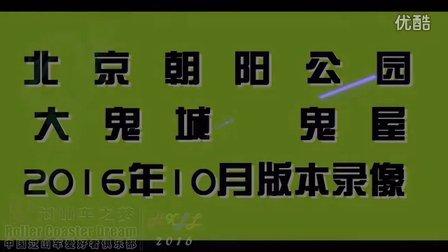 【超清晰】北京朝阳公园 大鬼城鬼屋 第一视角录像