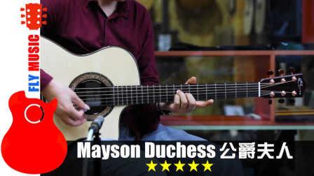 曼森吉他mayson Duchess公爵夫人限量版 吉他评测
