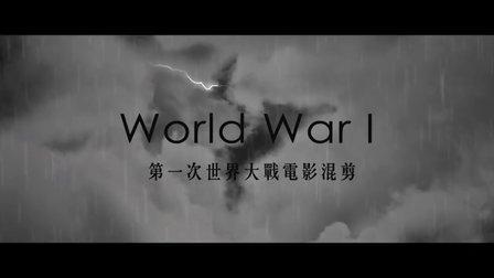 第一次世界大战电影混剪
