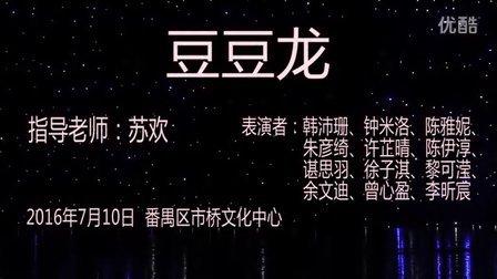 07豆豆龙-2016年小蓓蕾艺术中心首届舞蹈展演