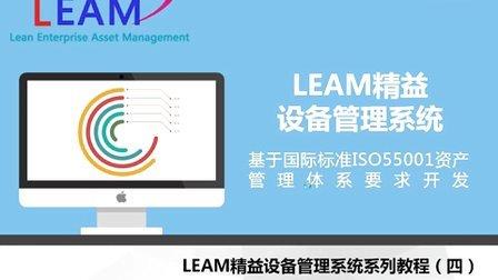 LEAM视频04-精益设备管理系统介绍(主界面)