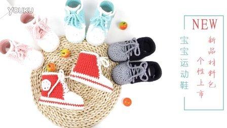 猫猫编织教程宝宝运动鞋钩针编织教程#毛线编织教程#方法视频
