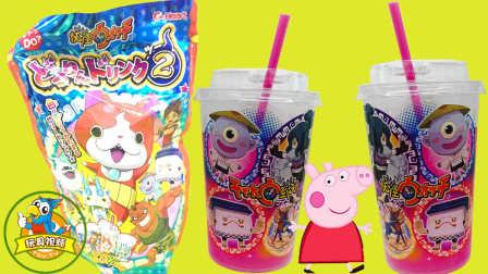 粉红猪小妹猪爸爸来教我们做饮料啦!日本食玩妖精的口袋果冻清凉饮料