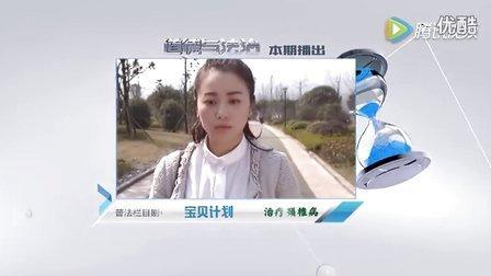 道德与法治20161018《宝贝计划》预告片
