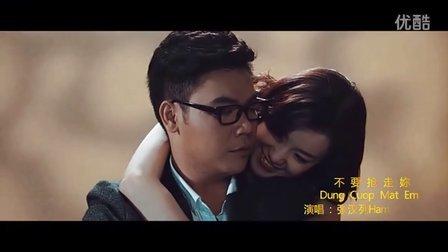 越南歌曲:不要抢走妳Đừng Cướp Mất Em 演唱:张汉列Hamlet Trương