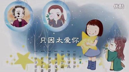 #钟汉良庆生视频#钟汉良-只因太爱你&闲人免进(dmbrosa手绘版)