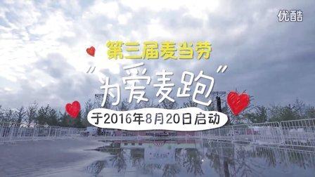 "【GSJ制作】麦当劳""为爱麦跑""公益活动纪录短片"