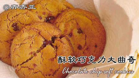 【食谱】酥软巧克力大曲奇~外层酥脆里面软糯