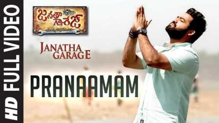 南印度电影《这些人渣欠修理》Janatha Garage 2016 歌舞 Pranaamam