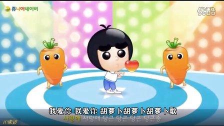 儿童歌曲_胡萝卜歌_韩国童谣