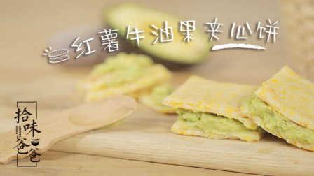 美味小点心 红薯牛油果夹心饼 08