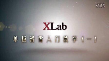 王家凌  XLab极限实验室单板滑雪系列教学——单板入门