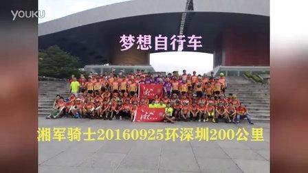 湘军骑士20160925环深圳200公里骑行风采