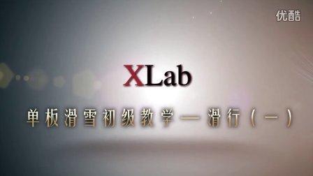王家凌  XLab极限实验室单板滑雪系列教学——基础滑行 (一)