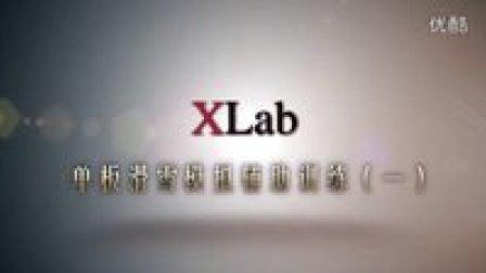 王家凌  XLab极限实验室单板滑雪系列教学——模拟辅助训练(一)