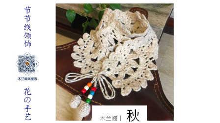 木兰阁丨温暖小物:节节线领饰新手编织教程