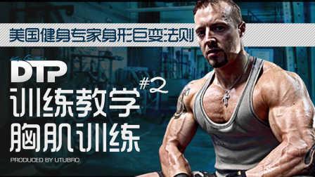 【中文字幕】美国健身专家Kris的DTP身型巨变训练法教学之胸肌训练(中)