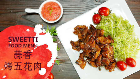 【微体兔菜谱】蒜香烤五花肉