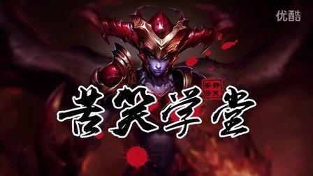 苦笑学堂:野区单挑王之超神龙女