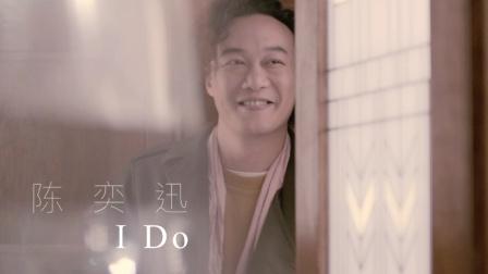 陈奕迅2016暖心情歌《I Do》MV首发 穿越时空重读婚礼誓言