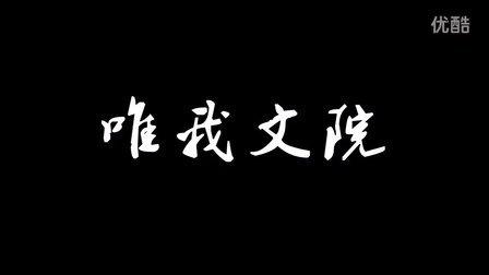 济南大学2016级文学院新生微纪录片《新生十五天》