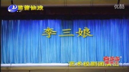 莆仙戏-李三娘-艺术校剧团