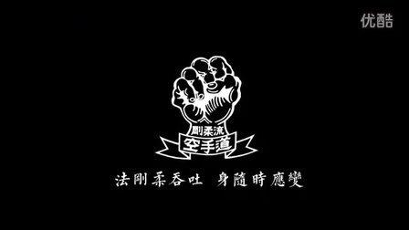 国际空手道刚柔会 中国 故新会