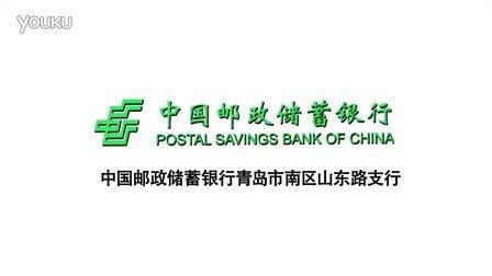 中国邮政储蓄银行青岛市南区山东路支行