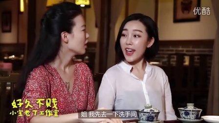 《好久不贱》05——小宝与你好久不jian