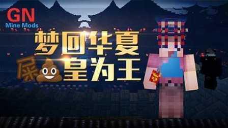 【我的世界&MineCraft】我的模组EP27- 华夏文明模组
