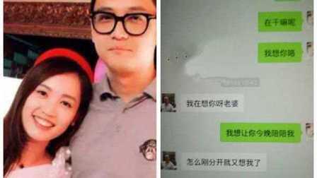 """马蓉宋喆同居聊天记录曝光互称""""老公""""""""老婆"""" 王宝强亲子出庭提交证据"""