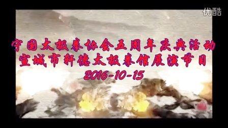 宣城轩德太极拳馆参加宁国太极协会五周年