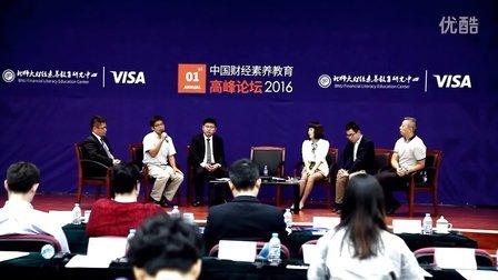首届中国财经素养教育高峰论坛在北京师范大学召开