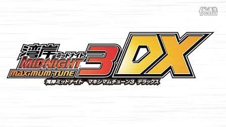 湾岸3DX BGM 『Enjoy the Process』(无杂音)
