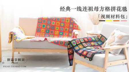 【胖森李阿呆】经典一线连祖母方格拼花毯零基础教程