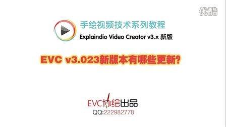 【新版EVC】v3.023新版本有哪些更新?