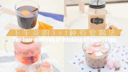 「厨娘物语」86下午茶的3+1种有爱喝法
