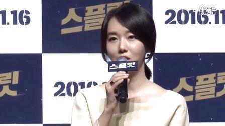 李贞贤出席韩国电影《Split》制作报告会.161018
