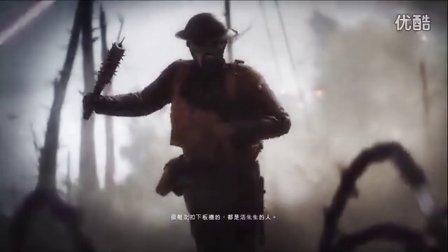 《战地1》最高难度流程解说01:现在,我们都是无名的炮灰了!