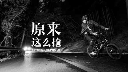 带你山里飞 自行车滑板极限拍摄 35