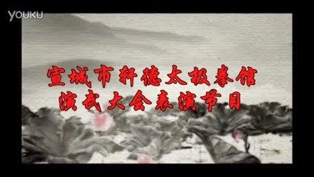 宣城市轩德太极拳演武大会节目