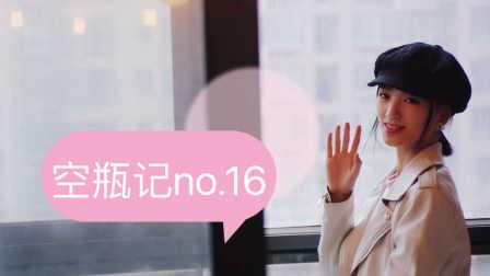 【Pinky】空瓶记no.16