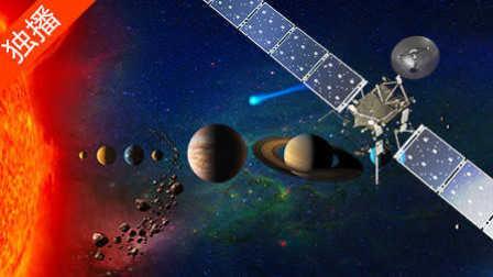 彗星探测器探索太阳系起源 70
