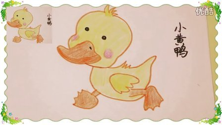 画小黄鸭 儿童学简笔画 宝贝学绘画画自学